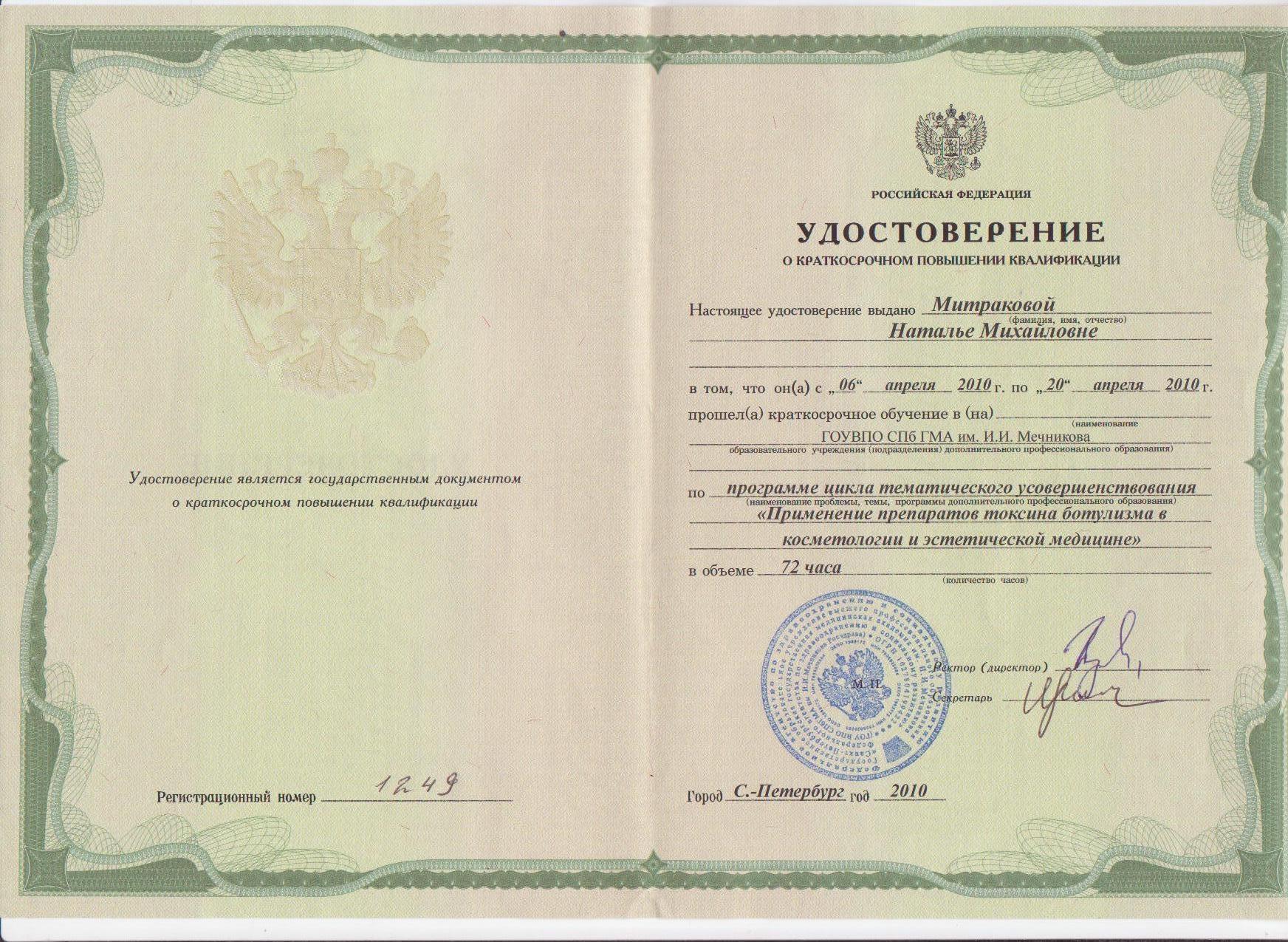 Москвы, ано спб цдпо дистанционные курсы повышения квалификации санкт-петербург соннику